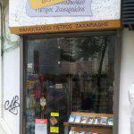 Zachariadis Bookstore